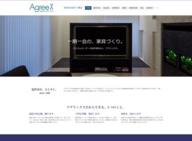 Agreex_サイトイメージ